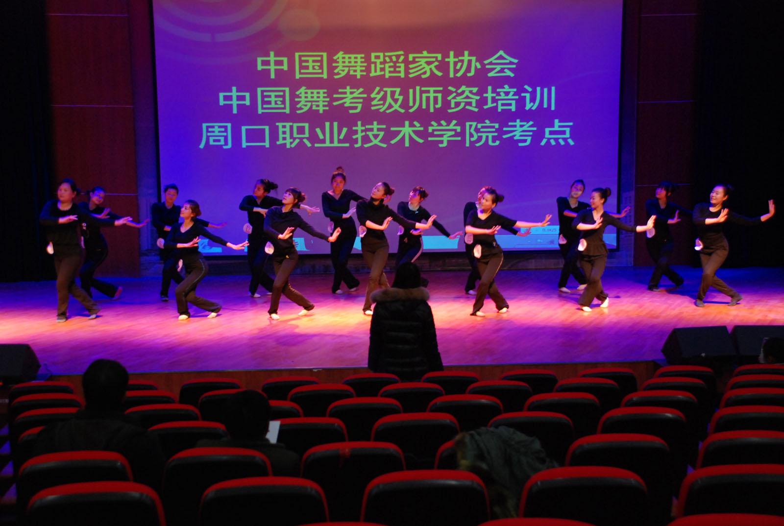 音乐表演专业学生在排练舞蹈
